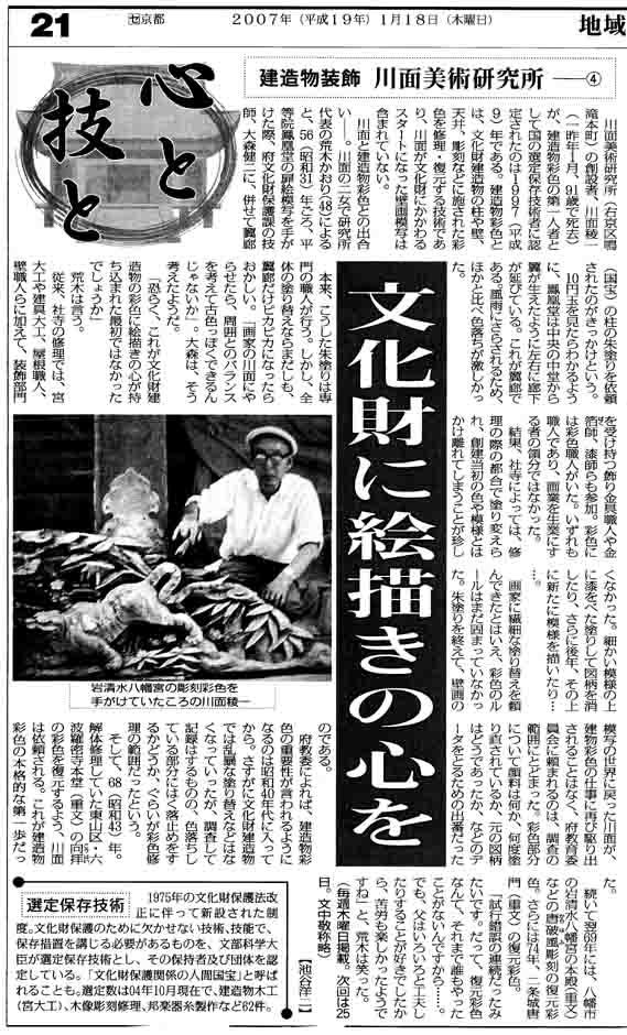 毎日新聞連載「心と技と」 建造物装飾 川面美術研究所