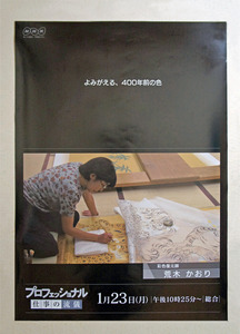 NHK「プロフェッショナル 仕事の流儀」
